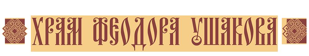 "Приход церкви святого праведного воина Феодора Ушакова, поселок совхоза ""Красное сельцо"""